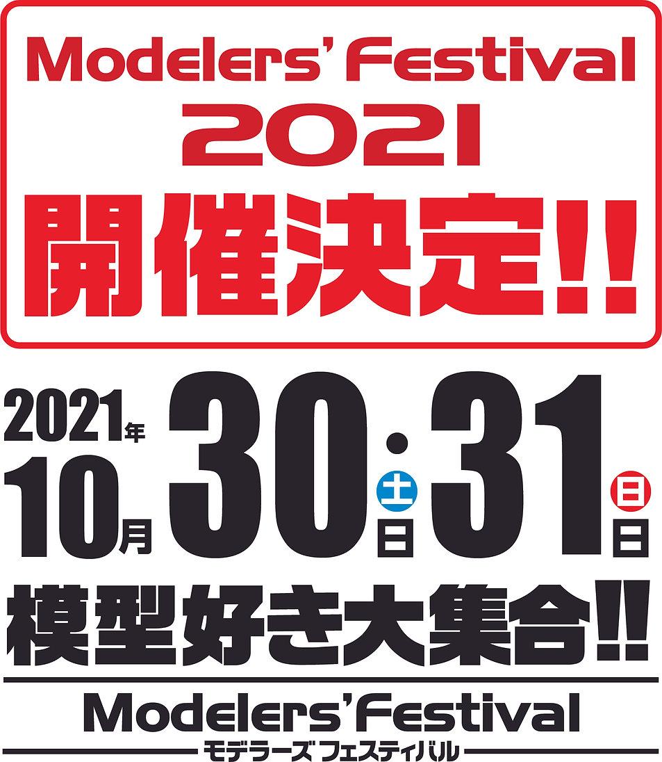 ModelersFesta-開催告知チラシ第1弾_2021.jpg