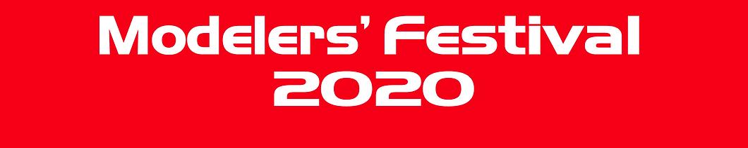モデフェスヘッダ-HP_2020.png