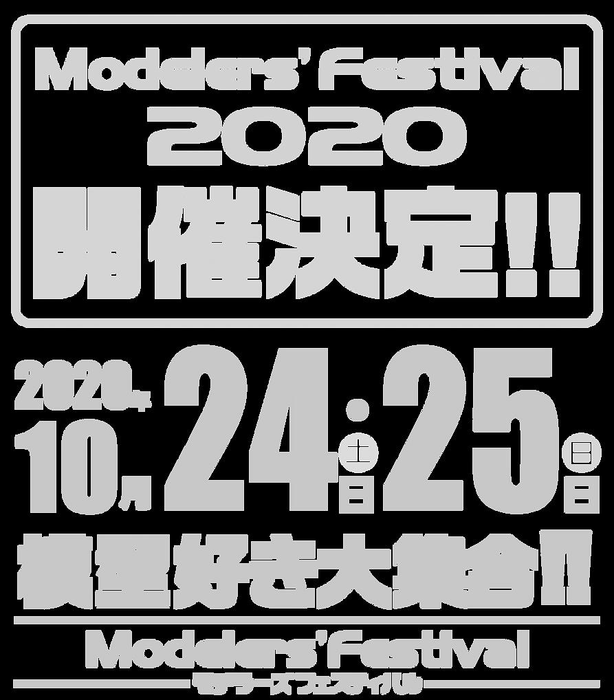 ModelersFesta-開催告知チラシ第1弾_2020_gure- 2.2.