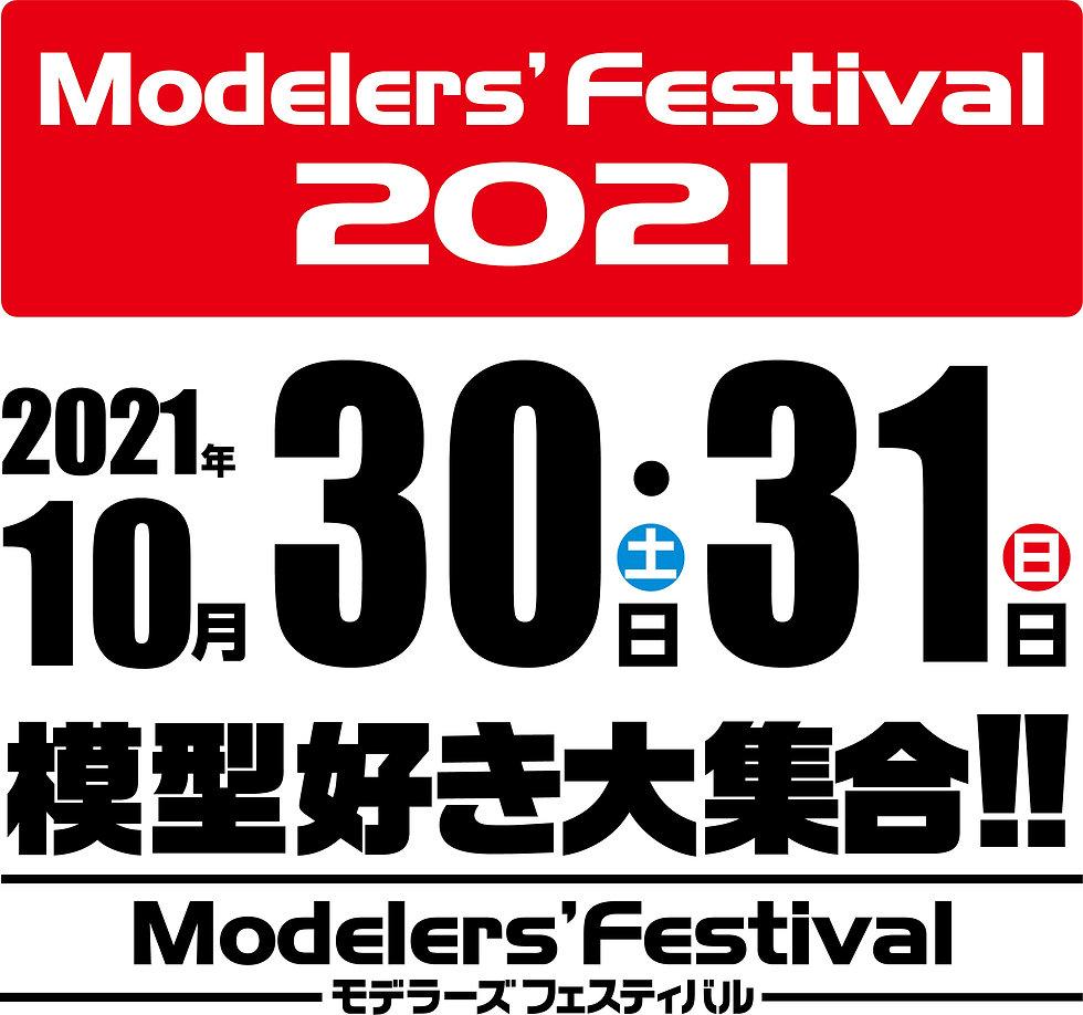 ModelersFesta-開催告知チラシ第1弾_2_2021.jpg