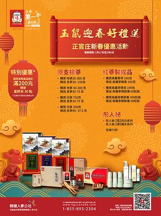 KGC_CNY2020_poster_2-01.png