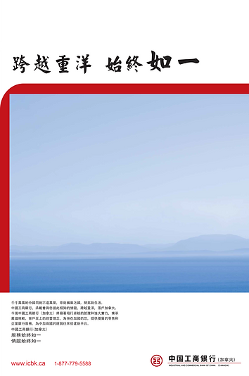 ICBC Branch Poster Oversea.png