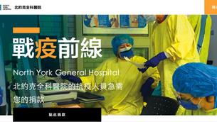 North York General Hospital Fundraising