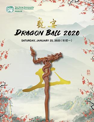 DragonBall2020_ProgramBookCover_8.5x11_A