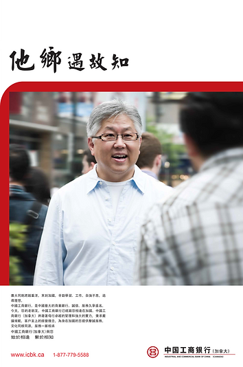 ICBC Branch Poster Old Friends.png