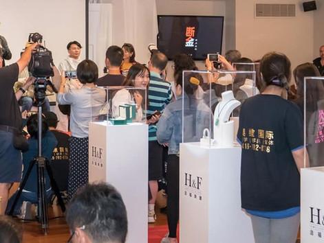 H&F Duanjin VIP Event