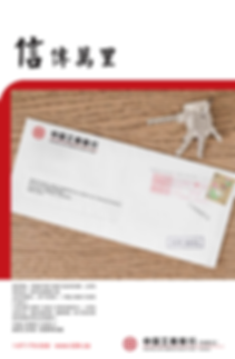 ICBC Print Ad Letter from Home.png