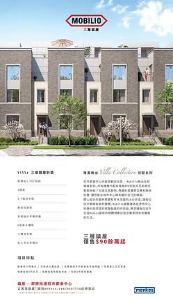 MEN 43900 MOB Ming Pao_HR_TC-01.png
