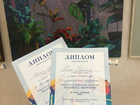 Одна картина - два диплома