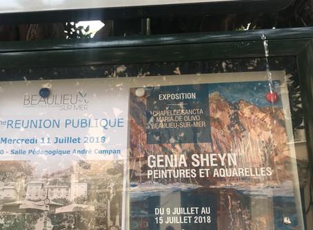 Первая персональная выставка во Франции