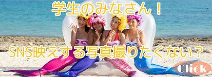 沖縄旅行 マーメイド体験 卒業旅行
