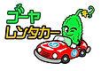 ゴーヤ(車).jpg