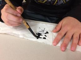 2017/18: Japan Studies   Calligraphy