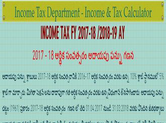 ఆదాయపన్ను రిటర్న్ 2017-18