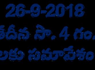 అటవీ దళాధిపతిని కలవనున్నరాష్ట్ర కార్యవర్గం