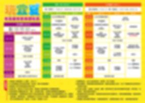 2020-0515玩宜夏 東風暑期營隊(OL)333_背面.jpg