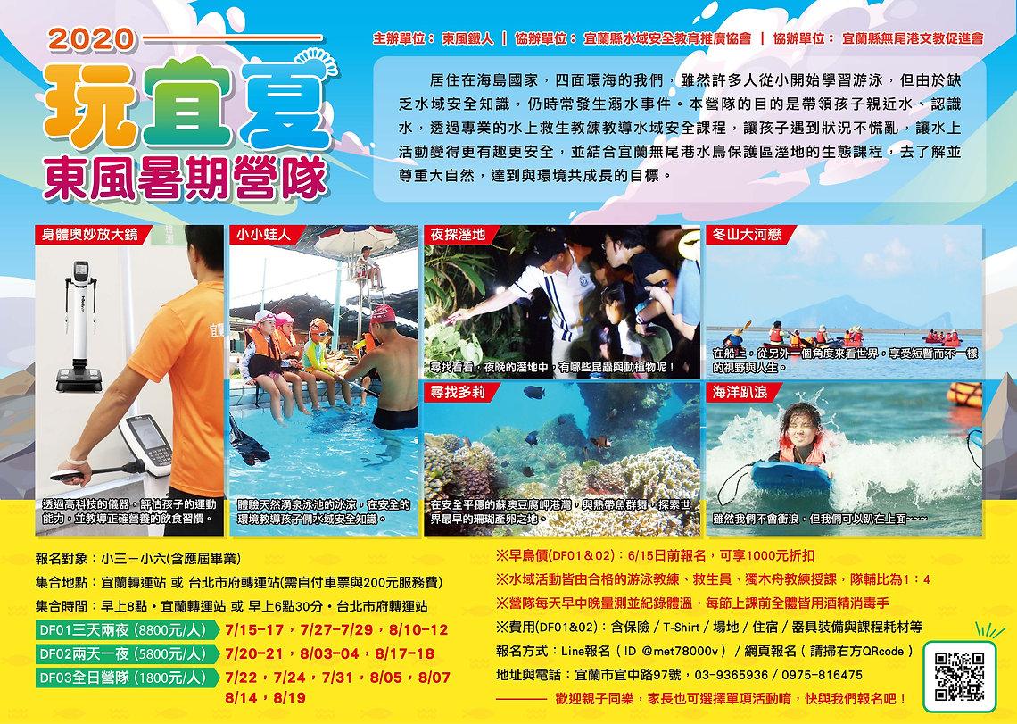 2020-0515玩宜夏 東風暑期營隊(OL)_正面.jpg