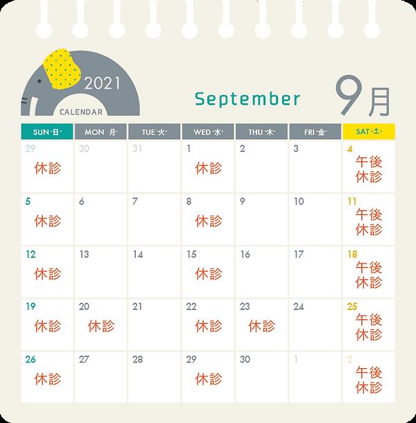 sano-ent_calendar_202109.png