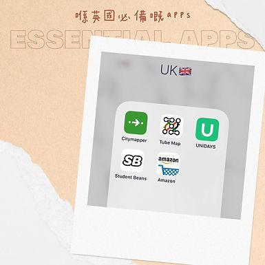 去英國留學必備嘅Apps!