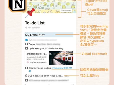 如何善用to-do list?| Notion用法示範 | 教你杜絕你嘅拖延症!