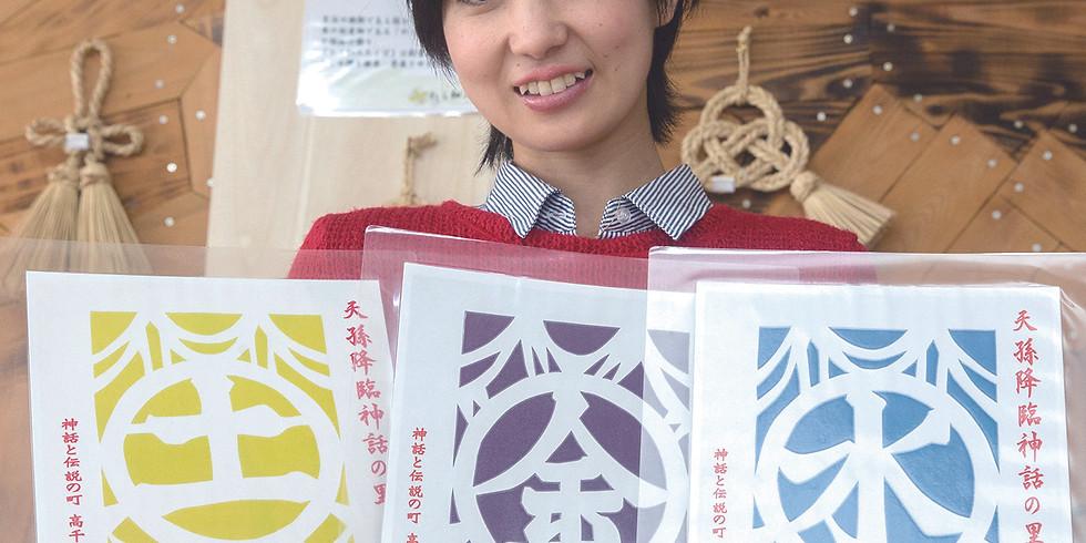 高千穂 剣道・彫(え)り物体験・かっぽ鶏 1泊ツアー モニター実施