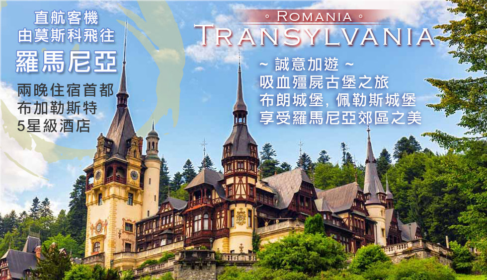 Romania-Poster.jpg