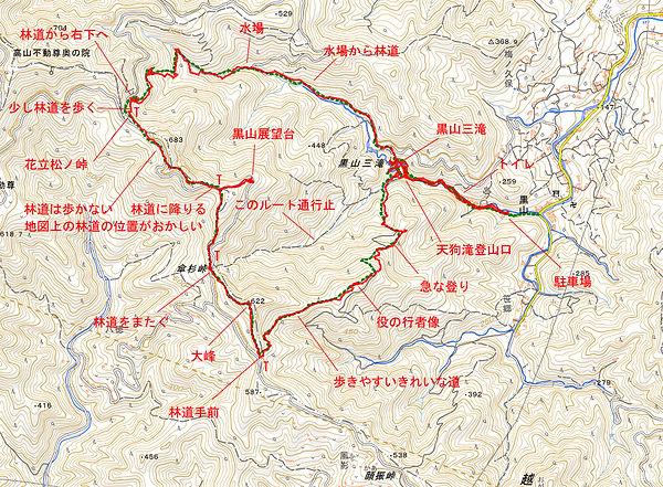 20210201_黒山三滝01.jpg