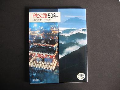秩父路50年01.jpg