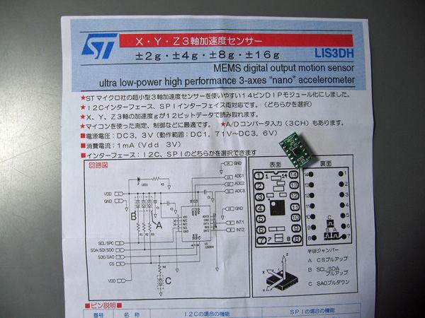 18f4553_lis3dh_1.jpg