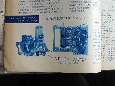 無線と実験1958_4_03.jpg