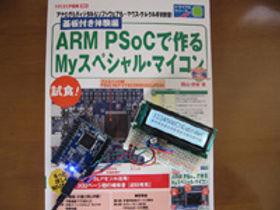 トップページ写真_psoc.jpg