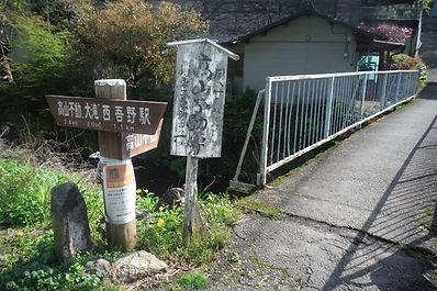 20150422_関八州見晴らし台02.jpg