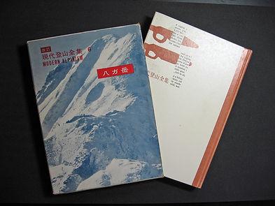 現代登山全集_八ヶ岳01.jpg