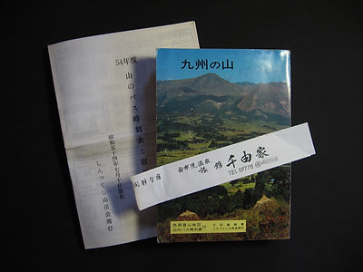 九州の山ガイド.jpg