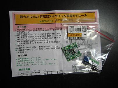 NJW4131昇圧コンバータ01.jpg