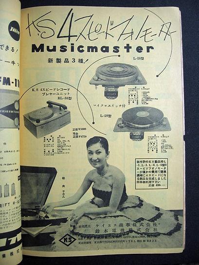 無線と実験1958_4_11.jpg