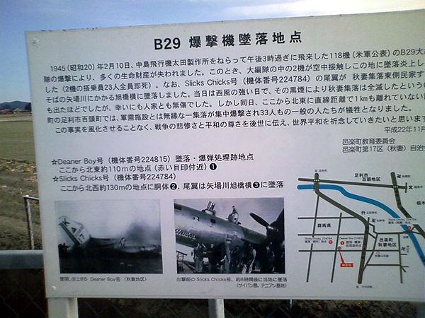 B29墜落現場1.jpg