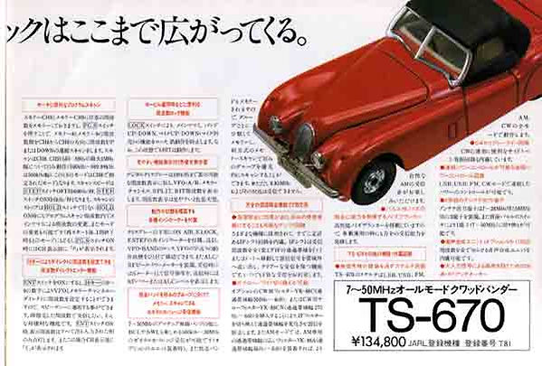 TS670カタログ_p5ww.jpg