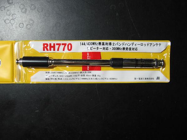 RH770_1.jpg