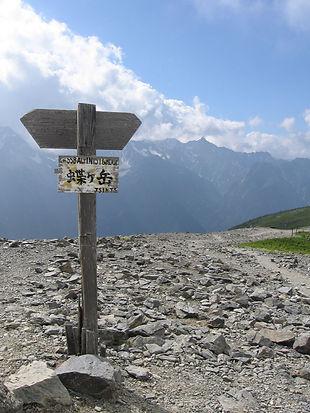 2010蝶ヶ岳5.jpg