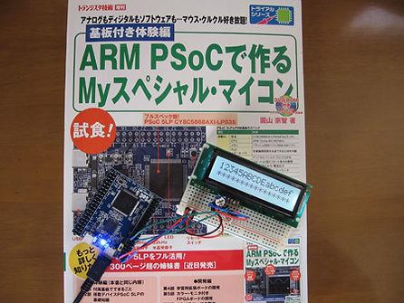 PSoC5LP_I2CLCD2.jpg