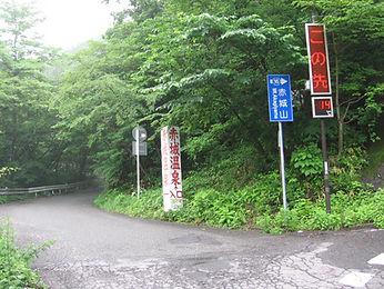 20130630赤城山移動2.jpg