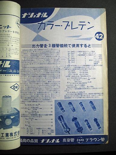 無線と実験1958_4_13.jpg