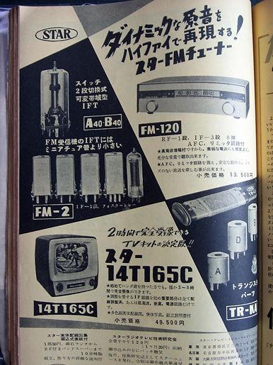 無線と実験1958_4_02.jpg
