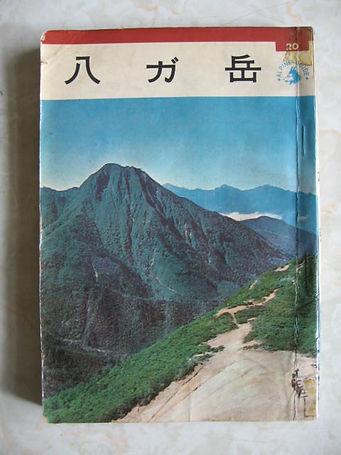 八ヶ岳ガイドブック1.JPG