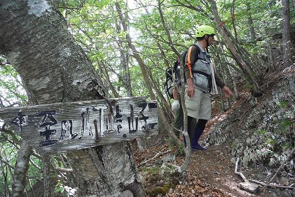 朽ちた道標の判読05.jpg