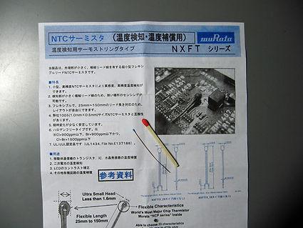 18f4553_ntc_thermistor_1.jpg