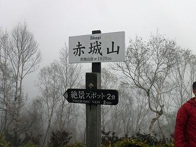 20181008赤城キャンプ黒檜山5.jpg