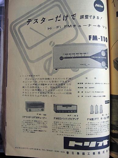 無線と実験1958_1_01.jpg