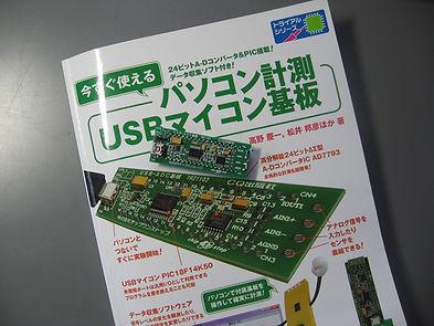 USBマイコン_高精度電圧計1.jpg